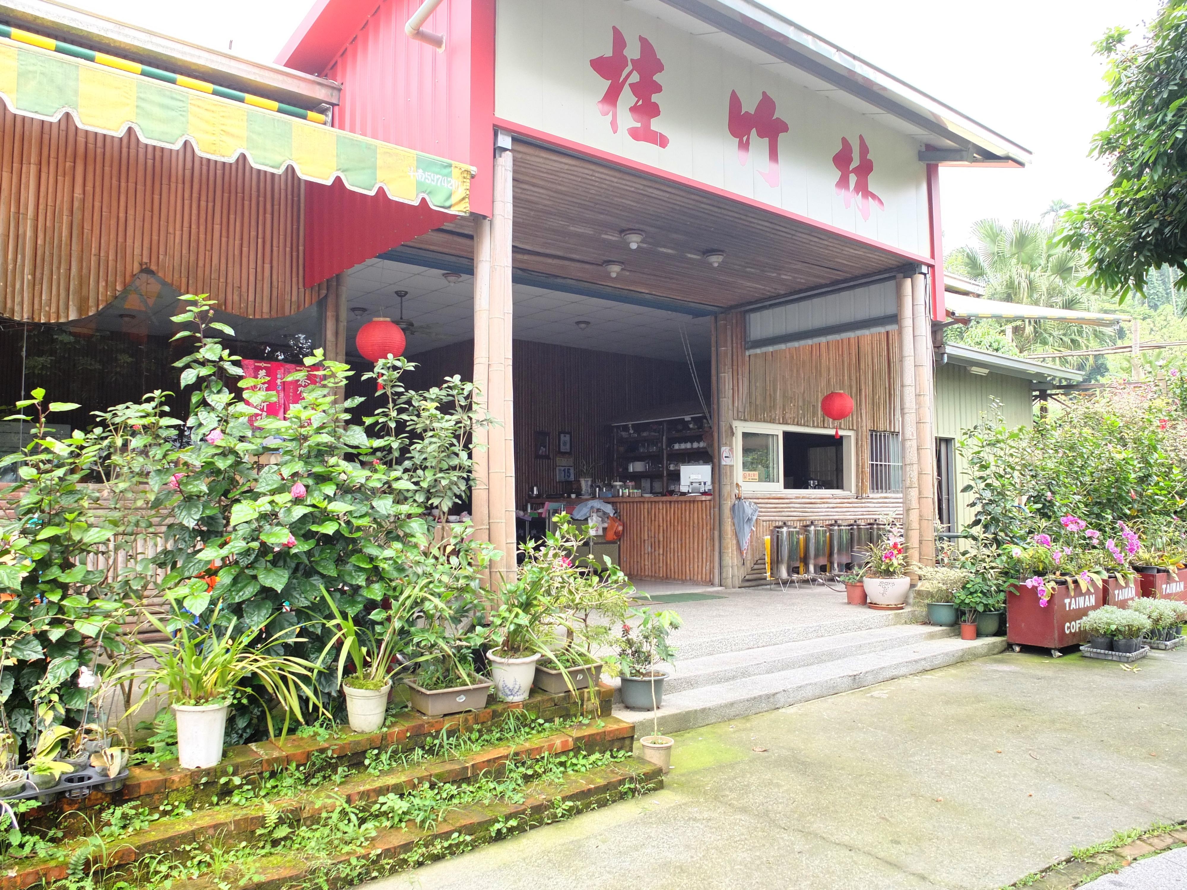 桂竹林休閒餐廳  (4)