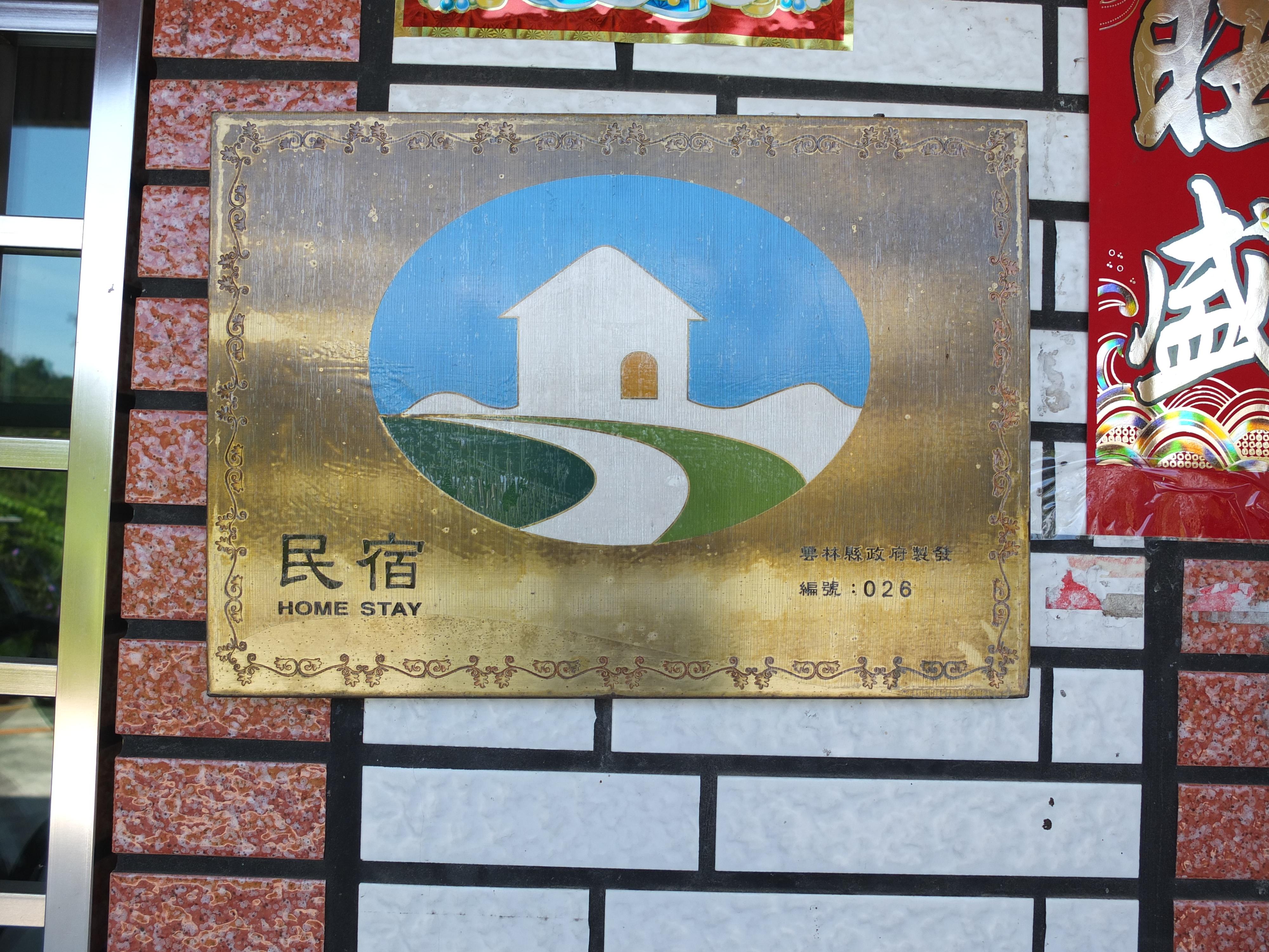 華億小木屋 (2)