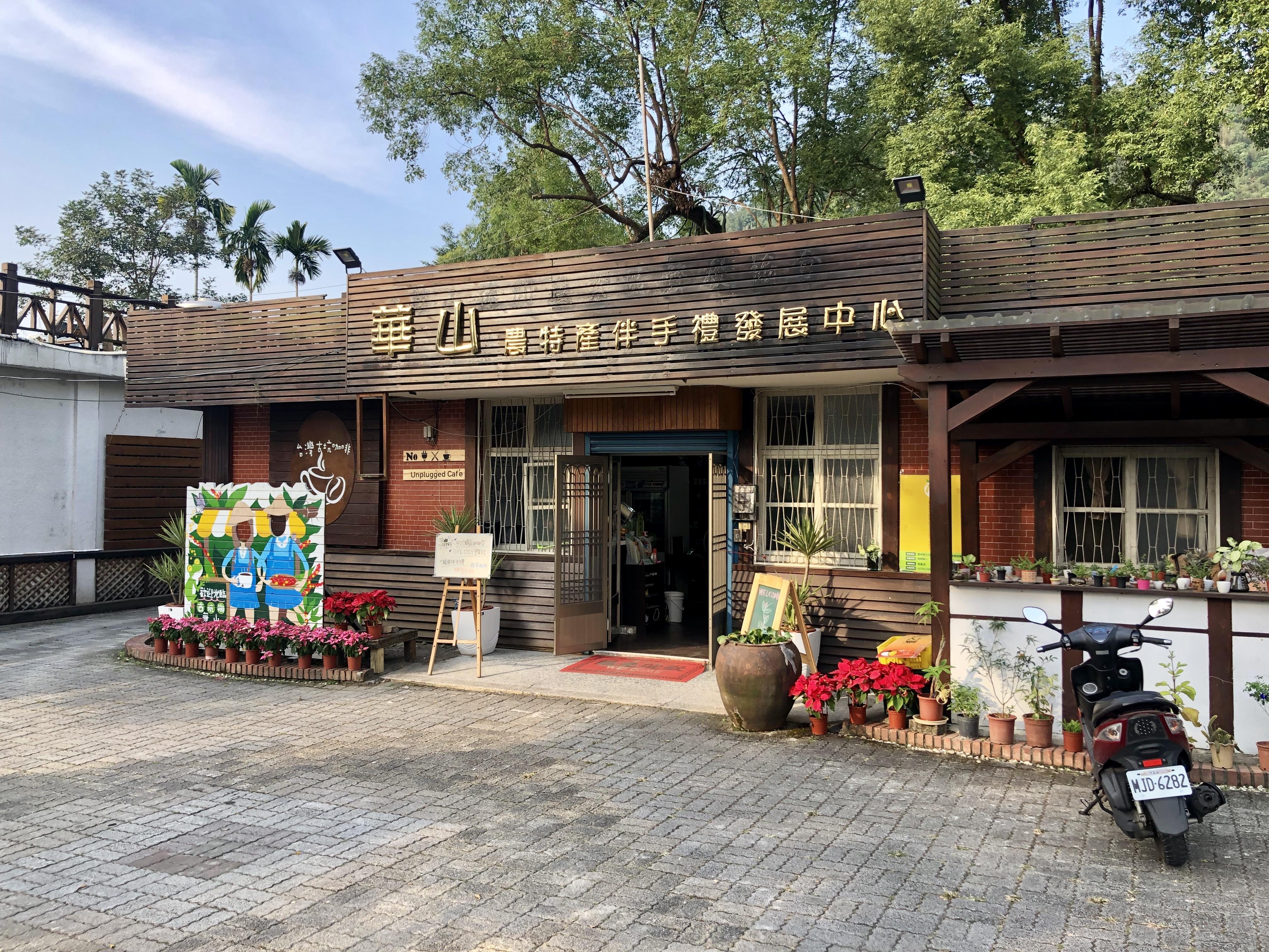 集合地:華山休閒農業區-伴手禮中心