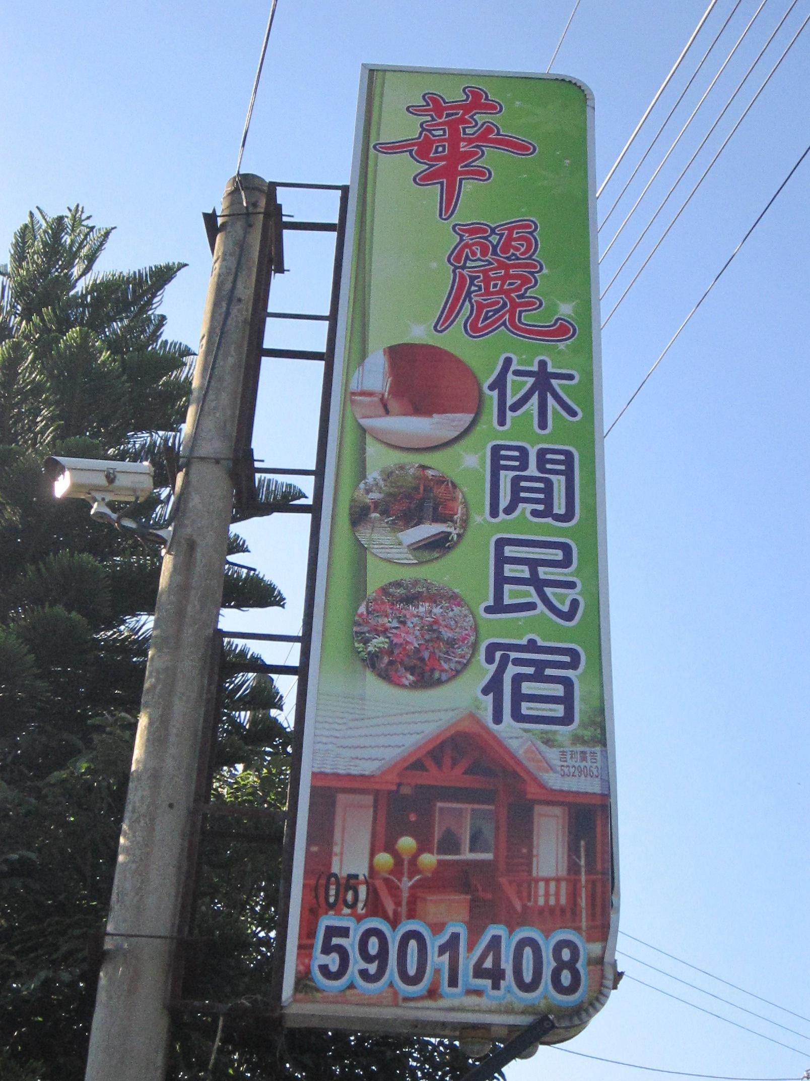 華麗休閒民宿 (2)