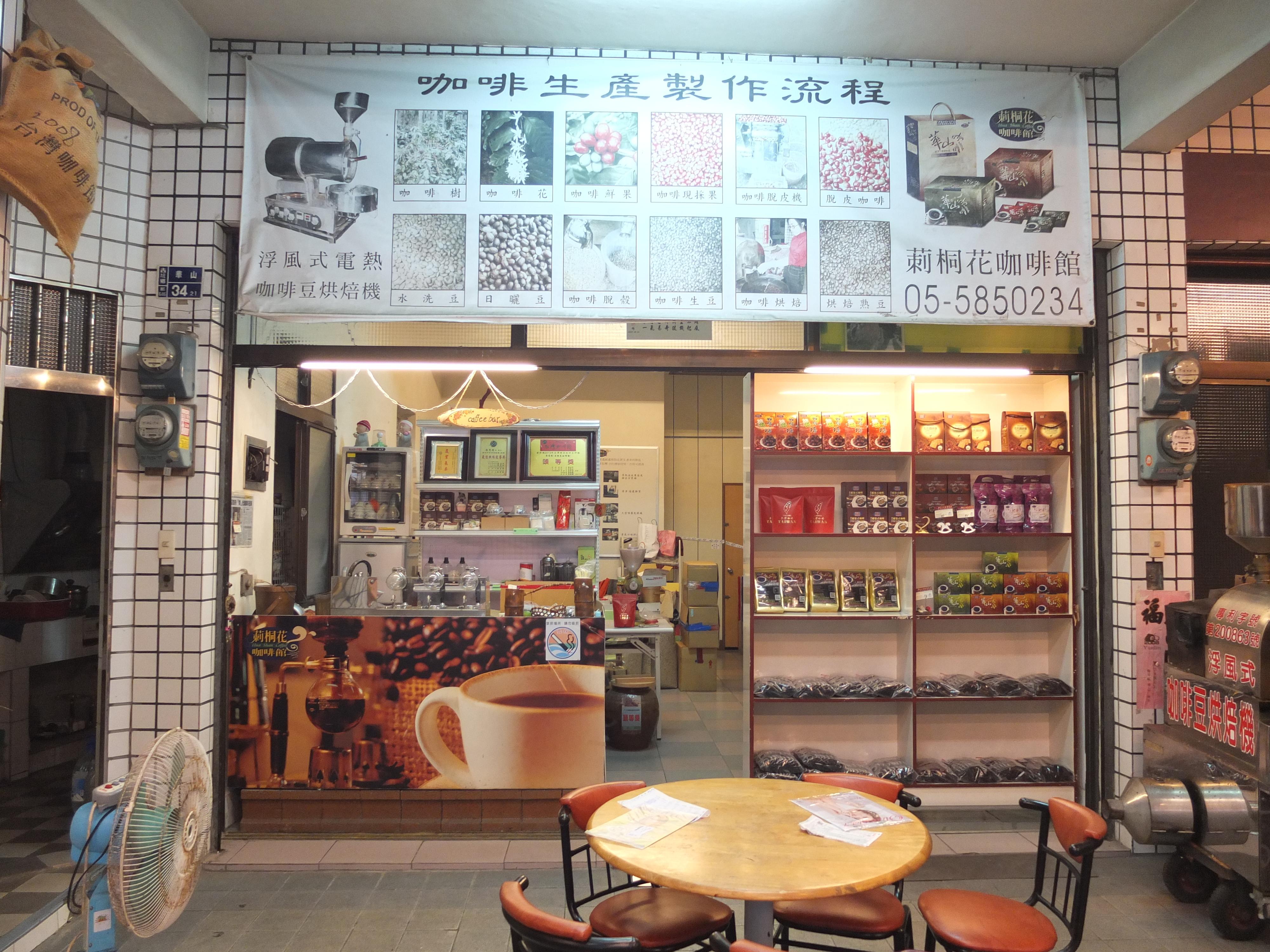 莿桐花咖啡館 (11)