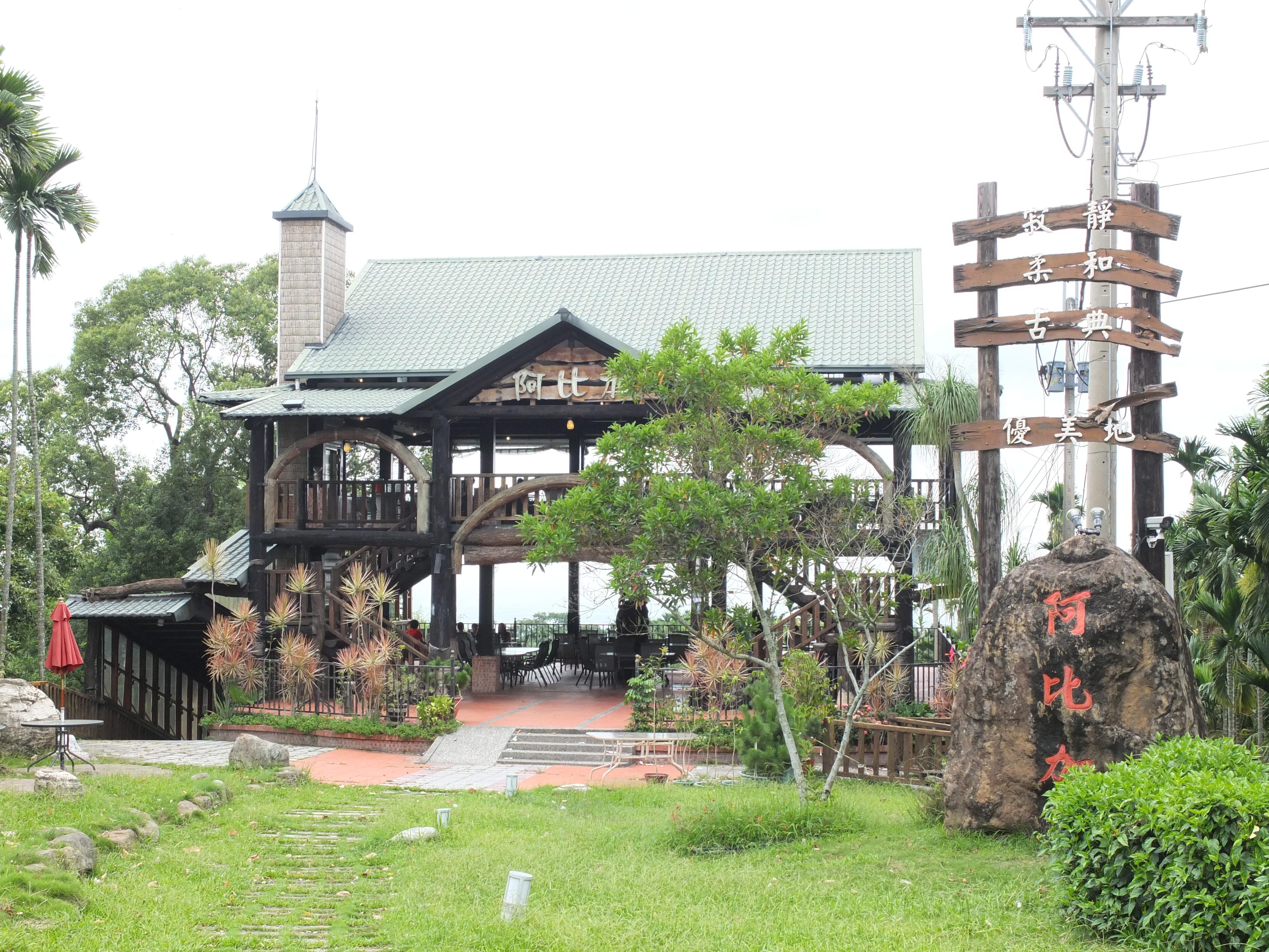 阿比加庭園咖啡館 (1)