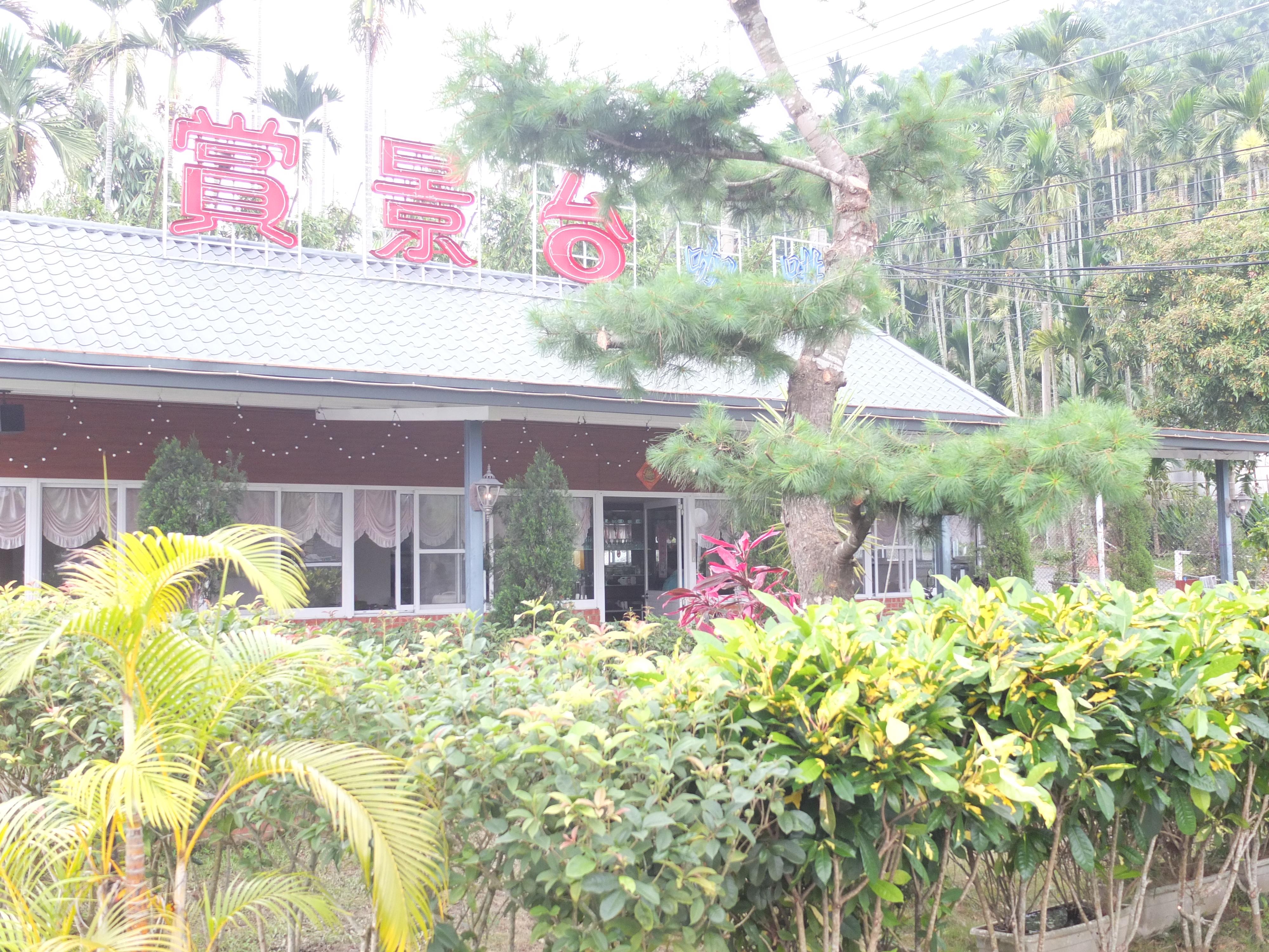 賞景台庭園咖啡 (1)