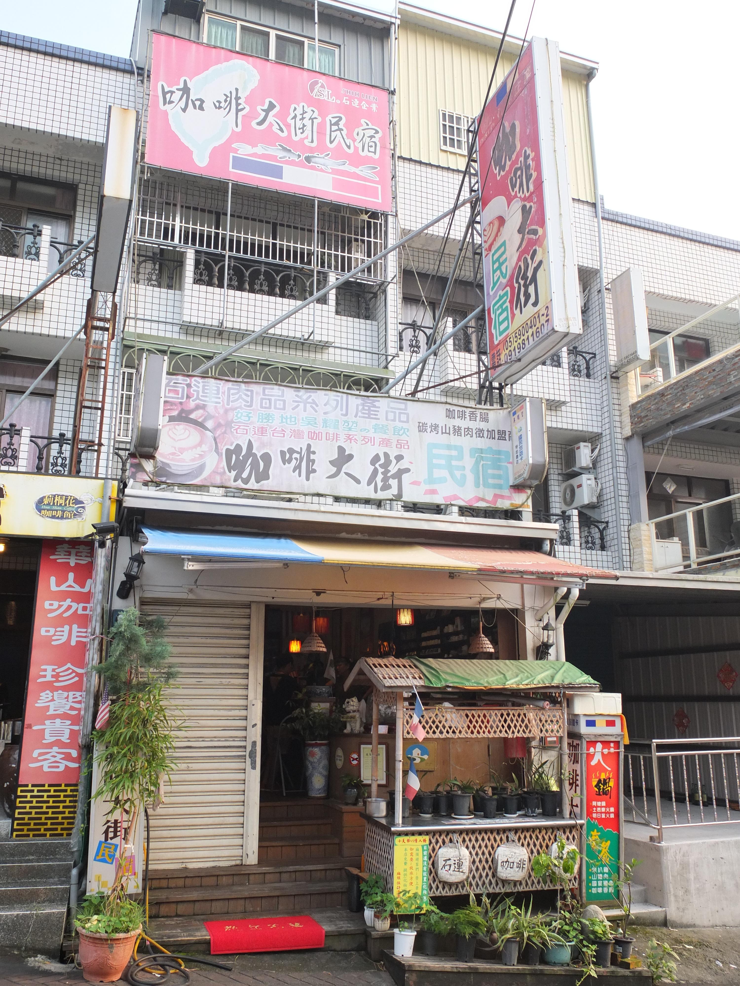 咖啡大街民宿(7)