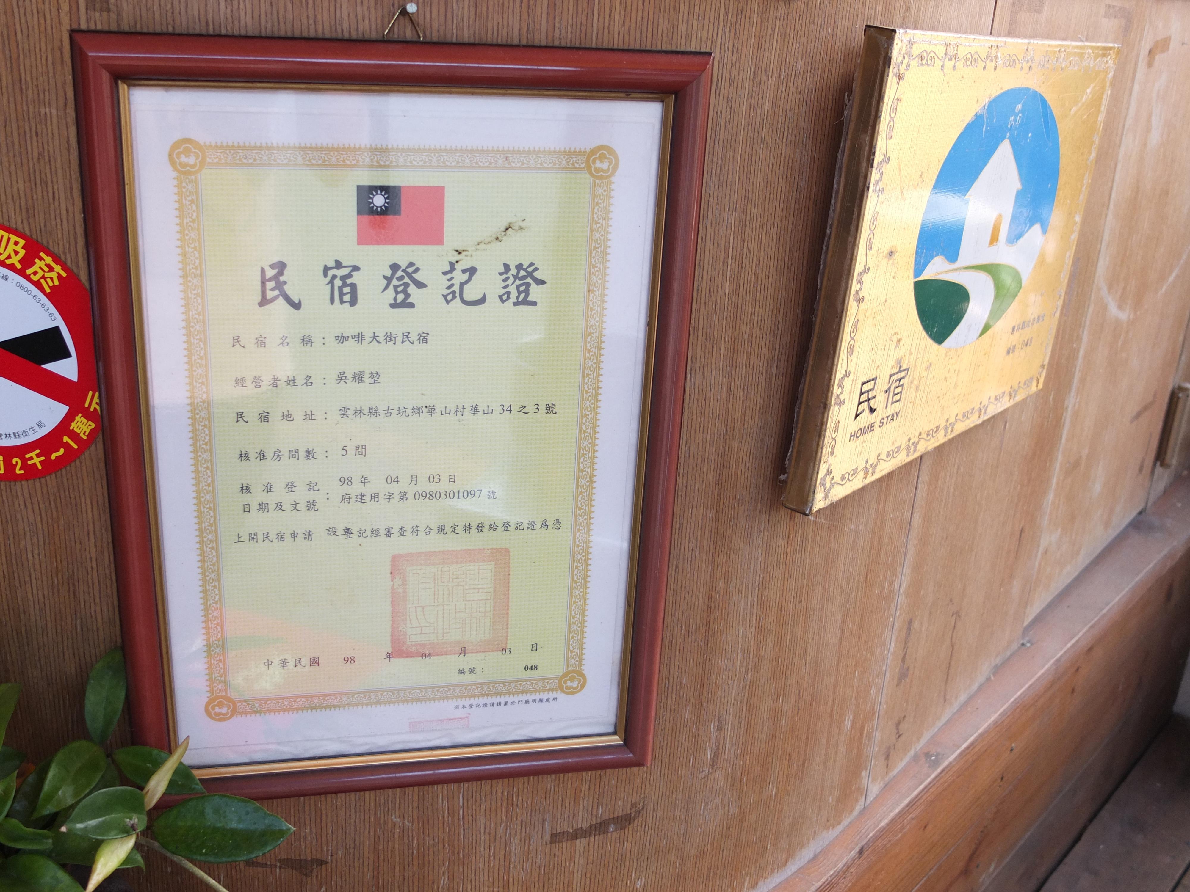咖啡大街民宿 (9)