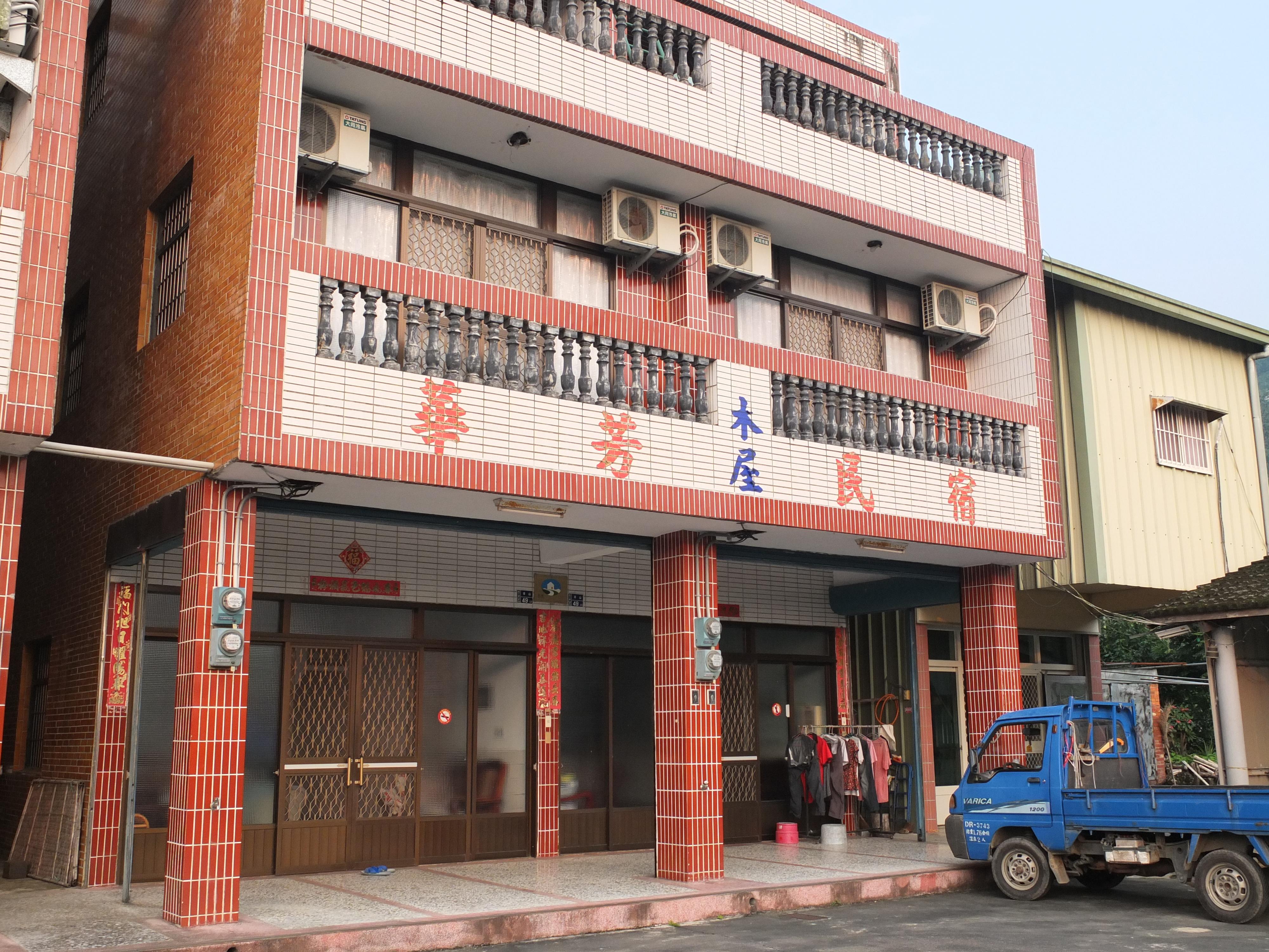 華芳民宿 (3)