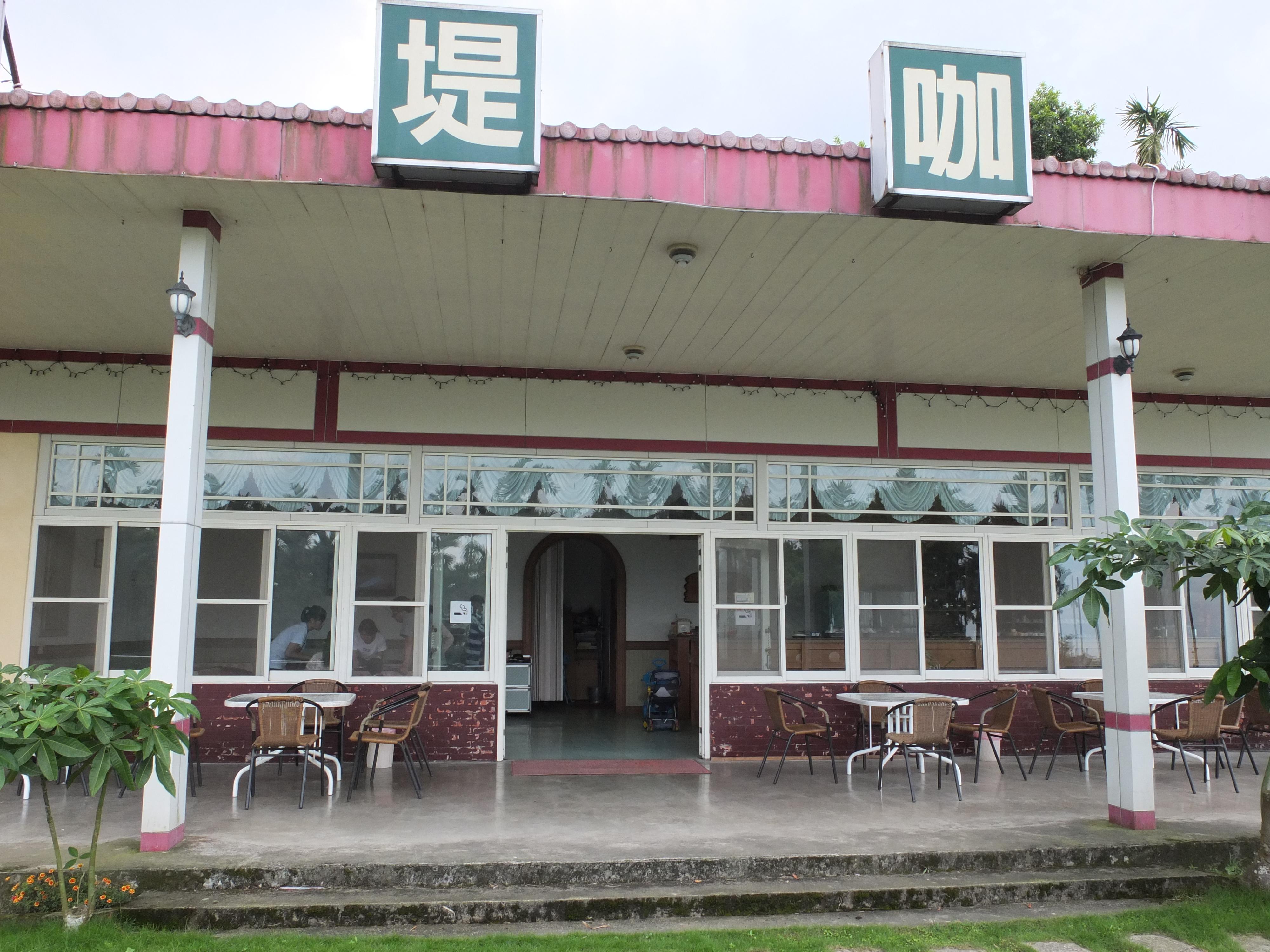 研堤庭園咖啡 (5)