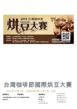 2019 台灣咖啡節國際烘豆大賽簡章