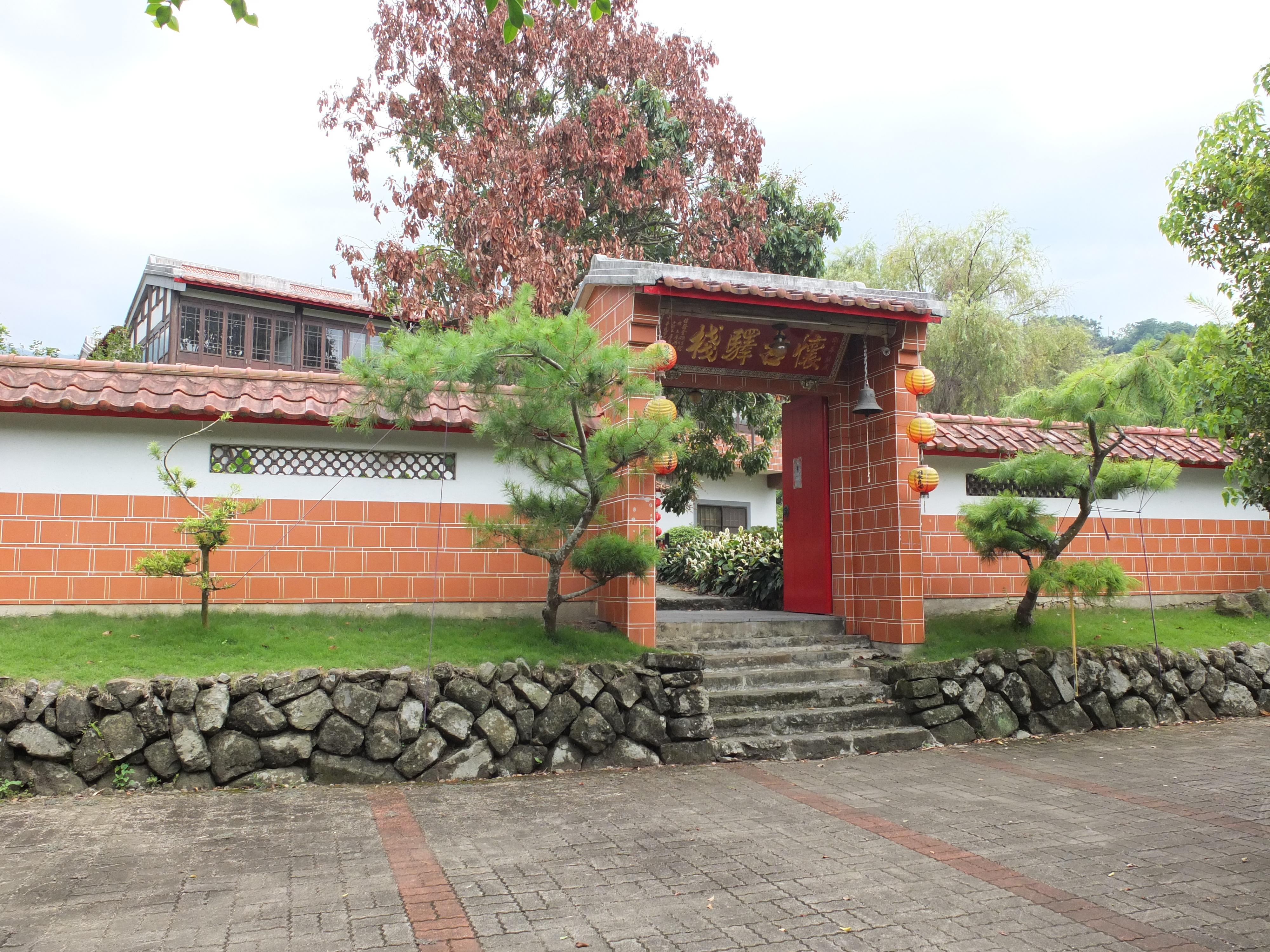 懷古驛站民宿(1)