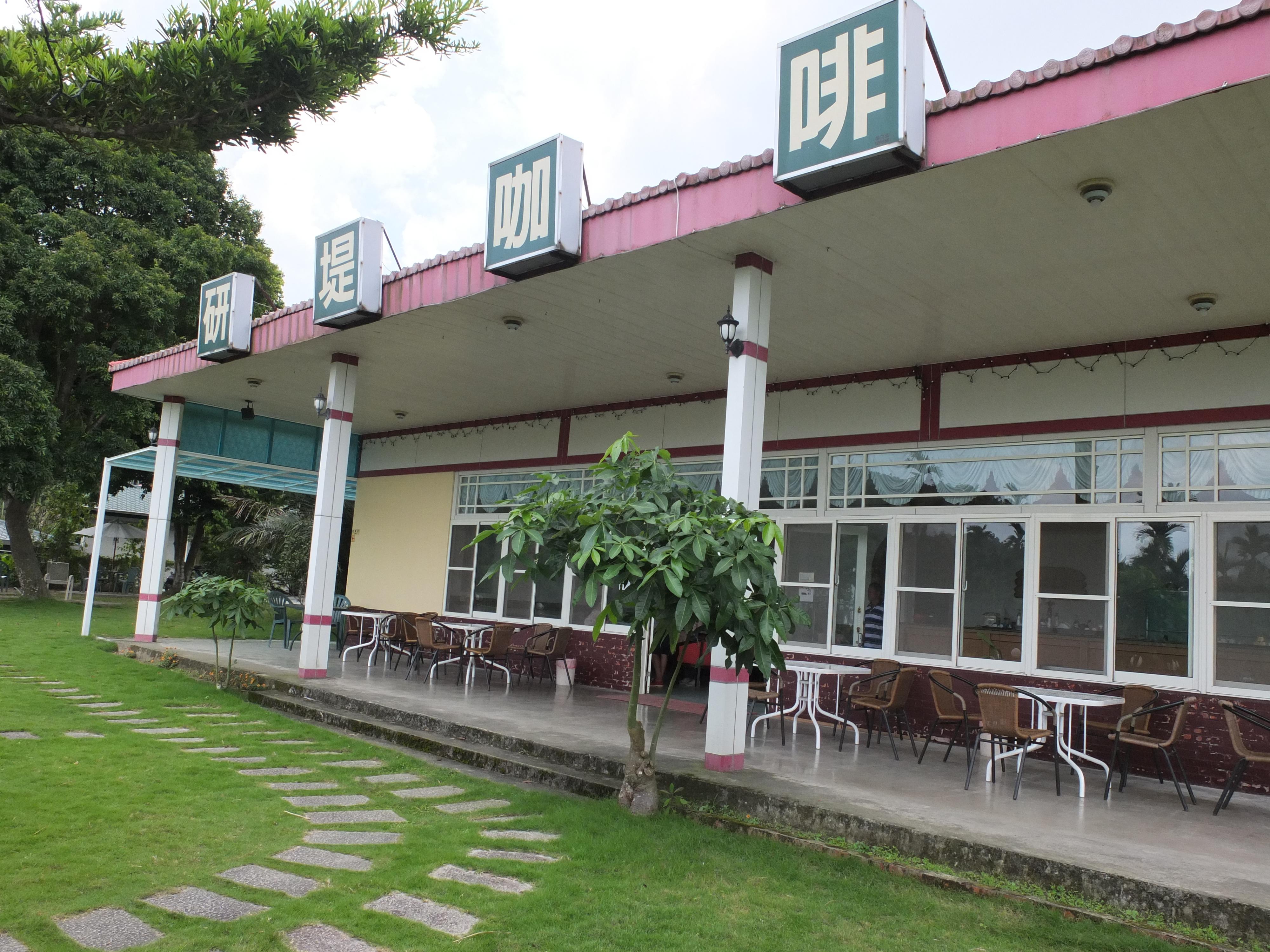 研堤庭園咖啡 (2)