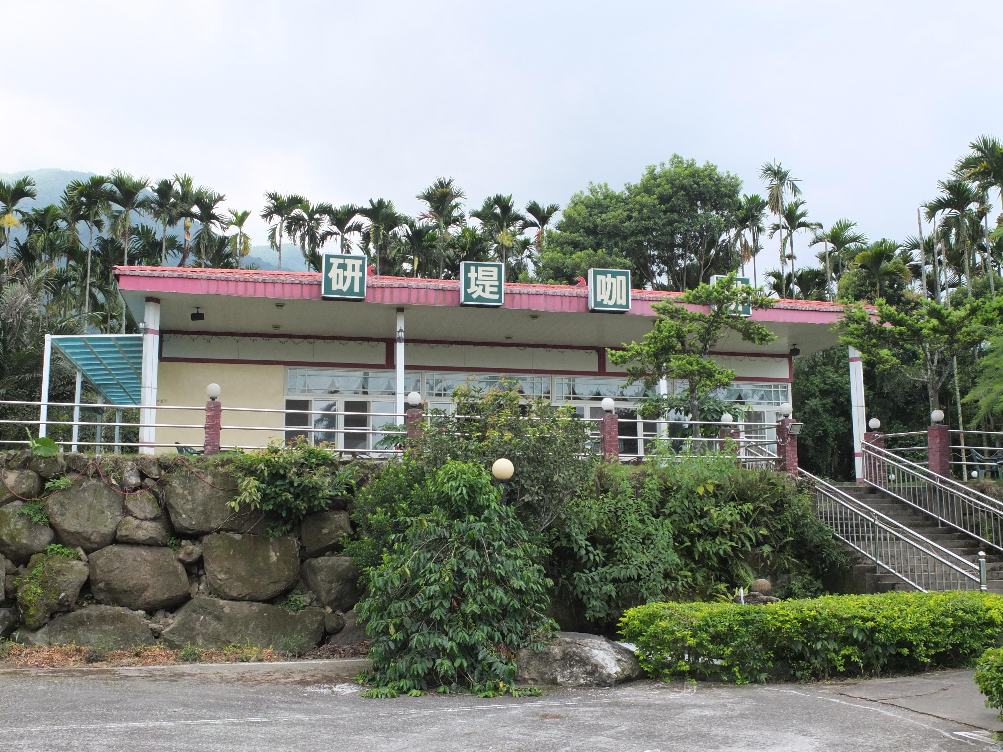 研堤庭園咖啡 (6)