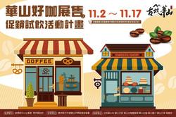 2019 台灣咖啡節 國際烘豆大賽