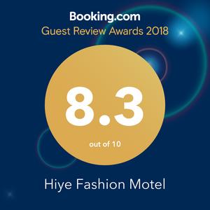 斗南海悅汽車旅館榮獲 Booking.com Guest Review Awards 2018  (2018 年住客評分卓越獎)。