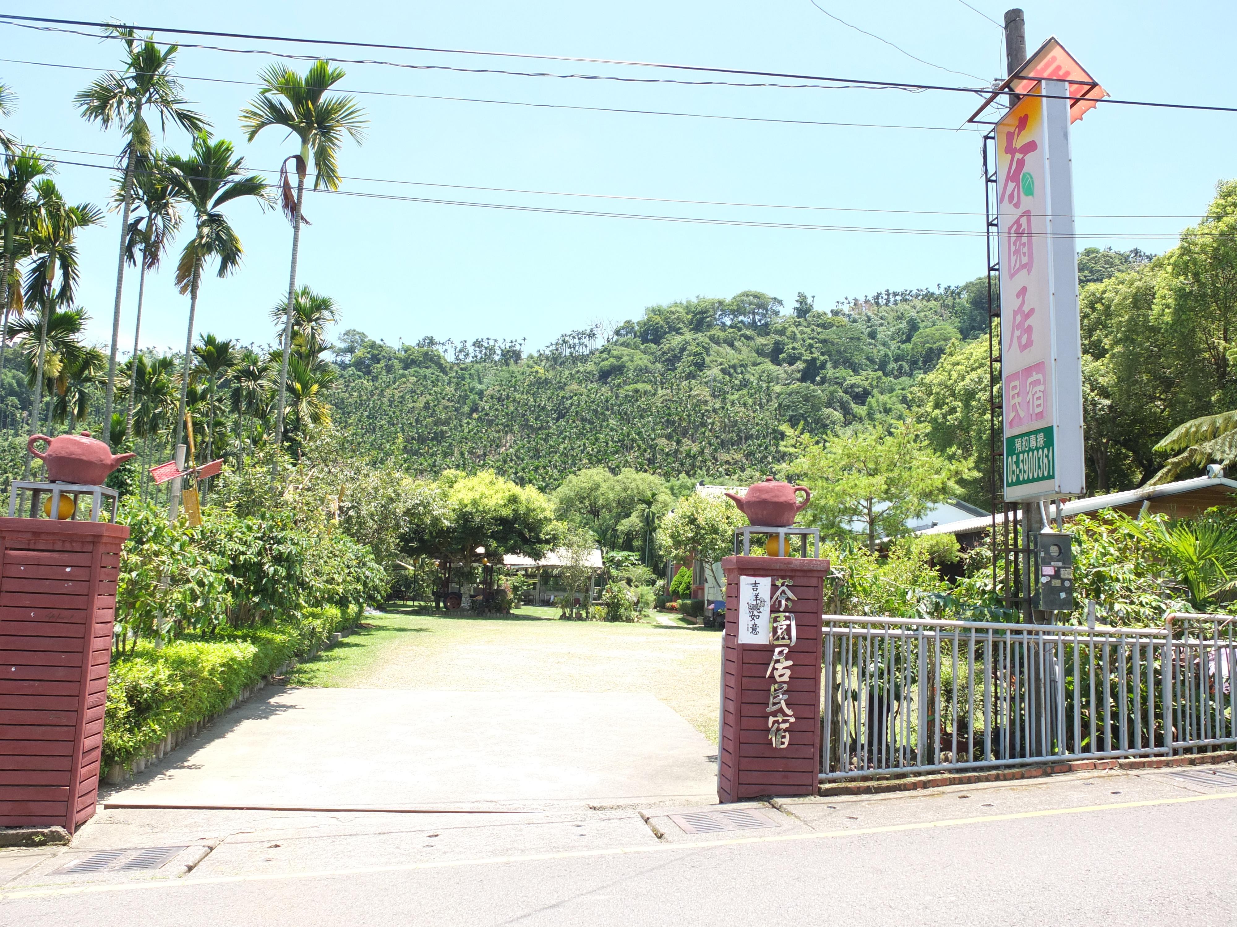 茶園居民宿 (1)