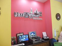 桂林香波咖啡城堡 (12)