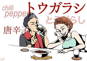ヤマダサラ イラストレーター 人物 イラスト トウガラシ 唐辛子 食べ物