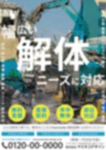 demolition_works.jpg