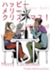 ヤマダサラ イラストレーター 人物 イラスト クリスマス 食べ物 ワイン