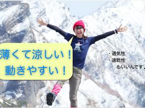【山道具のすすめ】 ひと工夫で暑い夏山も快適☆7〜9月の低山ハイクにおすすめの『服装&アイテム』3選