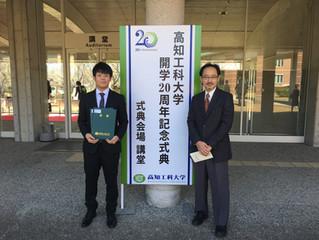 研究室のメンバーが学生表彰されました