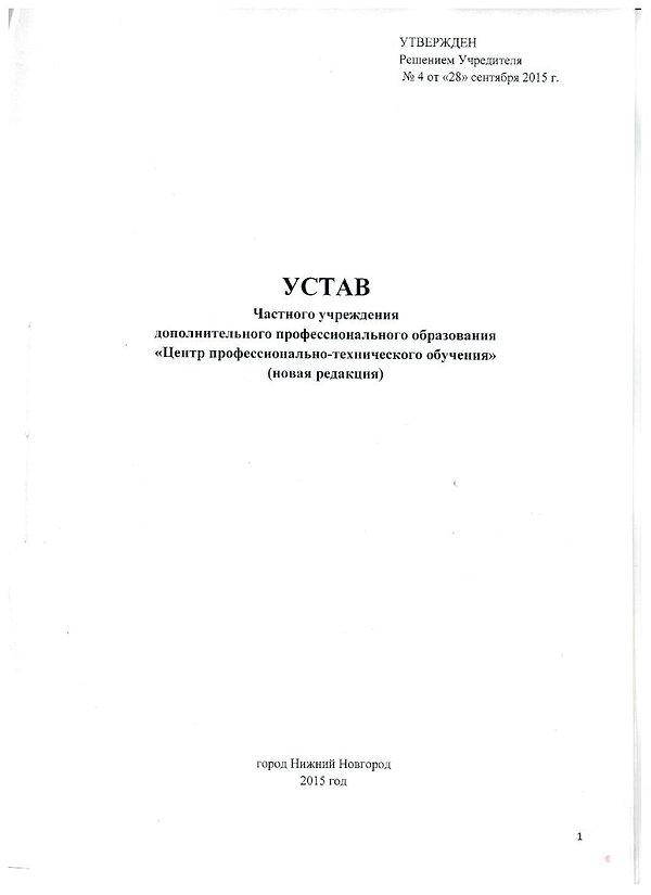 Устав_2 (0).jpg