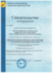 Свидетельство об аккредитации ИПБ.jpg