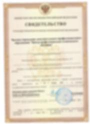 Свидетельство о регистрации Минюст.jpg