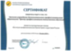 Сертификат ИПБ.jpg