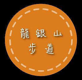 龍銀山步道.png