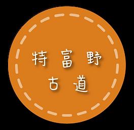 特富野古道.png