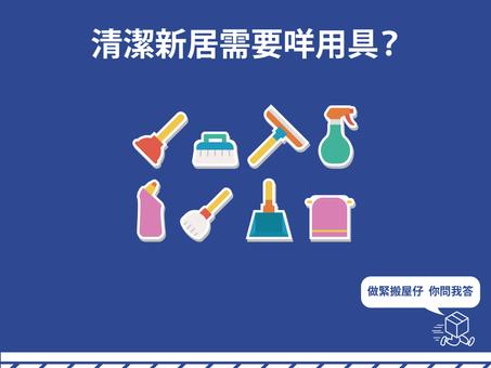 【新居入伙】入伙清潔需要咩用具?