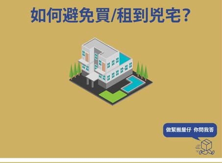 【查兇宅】如何避免租/買到兇宅?