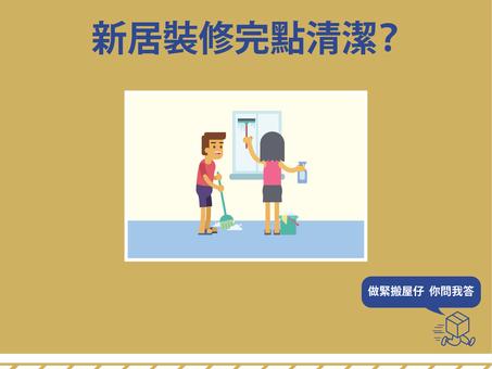 【新居入伙】新屋入伙應該點清潔?
