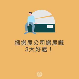 【搬屋公司】搵搬屋公司搬屋嘅3大原因