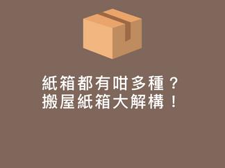 【搬屋紙箱】紙箱都有咁多種?搬屋紙箱大解構!