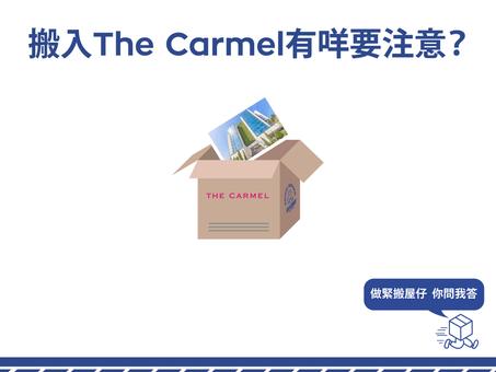 【新盤搬屋】The Carmel搬屋策略