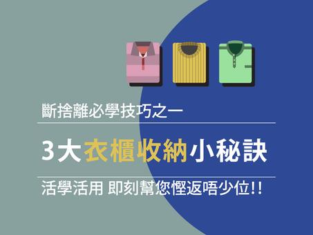 【衣櫃收納】3大衣櫃收納技巧!