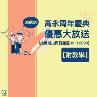【高永搬屋周年慶】搬屋優惠大放送!