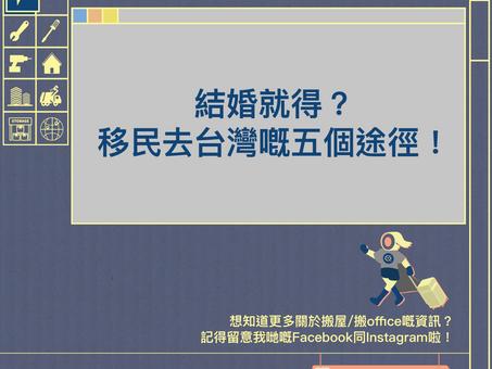 【移民搬屋】結婚就移得?移民去台灣嘅五大途徑!