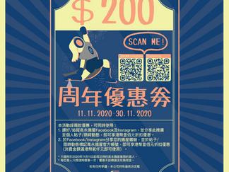【周年慶優惠】本月限定優惠 搬屋可減$200!