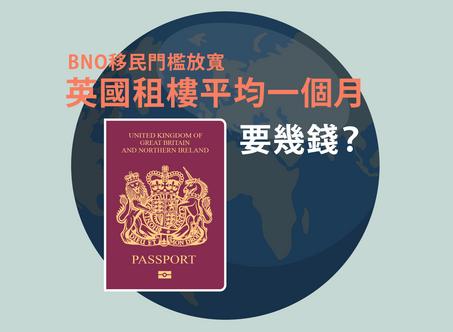 【移民搬遷】英國租樓要幾錢?