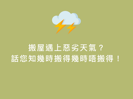 【打風搬屋】搬屋遇上打風?惡劣天氣仲可唔可以搬?