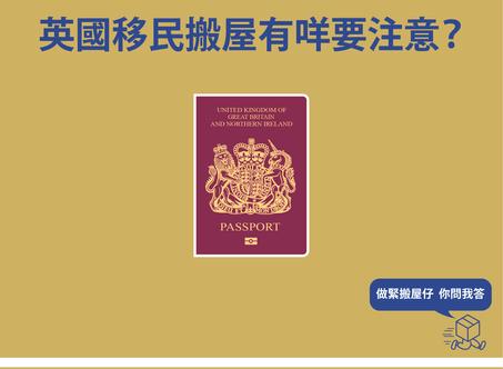 【高永教室】英國移民搬屋有咩要注意?