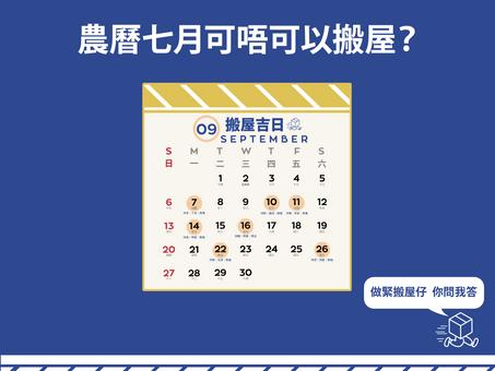 【搬屋吉日】農曆七月十四可以搬屋嗎?