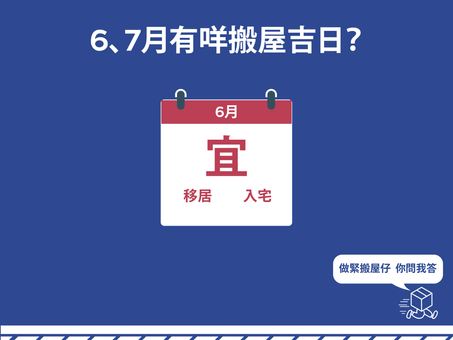 【搬屋吉日】6-7月有咩搬屋同入伙嘅吉日?