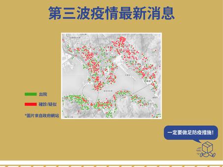 【武漢肺炎】疫情最新資訊網站