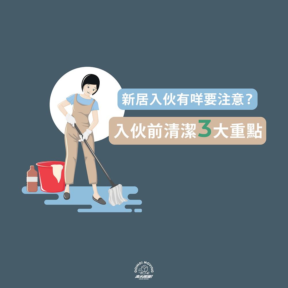 入伙前清潔要注意的3大重點