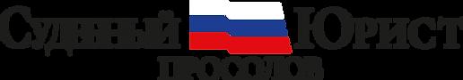 Логотип судебного юриста