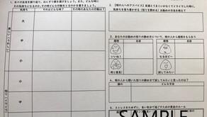 イライラのコントロール 中学生編