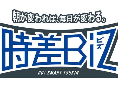 東京都主催「時差Biz」への参加